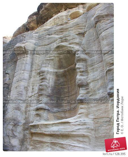 Купить «Город Петра. Иордания», фото № 128395, снято 25 ноября 2007 г. (c) Екатерина Овсянникова / Фотобанк Лори