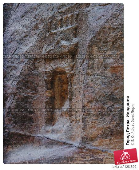 Город Петра. Иордания, фото № 128399, снято 25 ноября 2007 г. (c) Екатерина Овсянникова / Фотобанк Лори