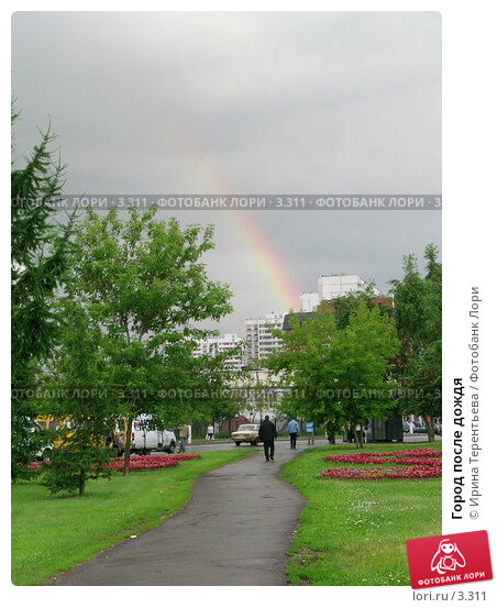 Город после дождя, эксклюзивное фото № 3311, снято 7 июля 2004 г. (c) Ирина Терентьева / Фотобанк Лори