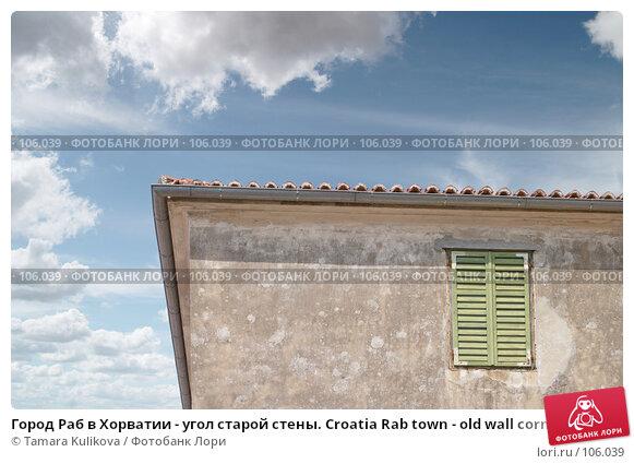 Город Раб в Хорватии - угол старой стены. Croatia Rab town - old wall corner, фото № 106039, снято 23 января 2017 г. (c) Tamara Kulikova / Фотобанк Лори