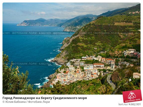 Купить «Город Риомаджоре на берегу Средиземного моря», фото № 4662931, снято 13 мая 2013 г. (c) Юлия Бабкина / Фотобанк Лори