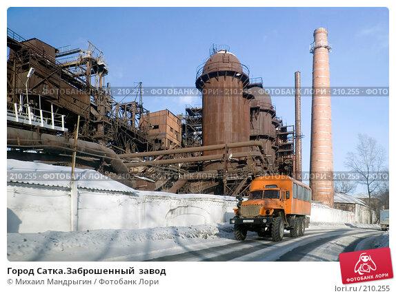 Город Сатка.Заброшенный  завод, фото № 210255, снято 24 февраля 2008 г. (c) Михаил Мандрыгин / Фотобанк Лори