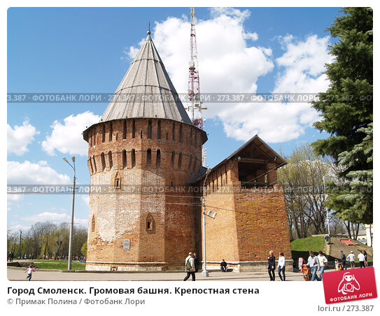 Город Смоленск. Громовая башня. Крепостная стена, фото № 273387, снято 26 апреля 2008 г. (c) Примак Полина / Фотобанк Лори