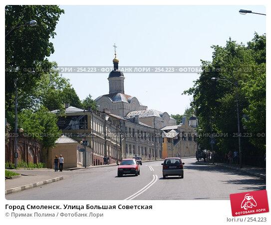 Город Смоленск. Улица Большая Советская, фото № 254223, снято 26 мая 2007 г. (c) Примак Полина / Фотобанк Лори