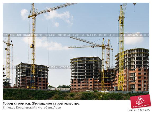 Купить «Город строится. Жилищное строительство.», фото № 323435, снято 14 июня 2008 г. (c) Федор Королевский / Фотобанк Лори