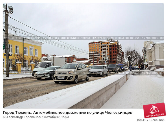 https://prv3.lori-images.net/gorod-tumen-avtomobilnoe-dvizhenie-po-ulitse-cheluskintsev-0012909083-preview.jpg