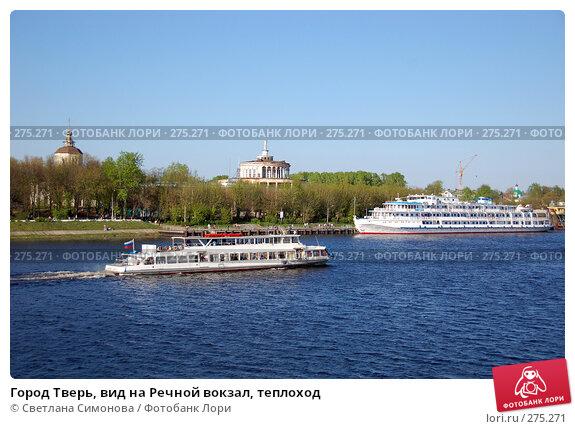 Город Тверь, вид на Речной вокзал, теплоход, фото № 275271, снято 2 мая 2008 г. (c) Светлана Симонова / Фотобанк Лори