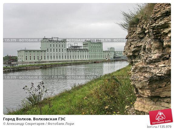 Город Волхов. Волховская ГЭС, фото № 135979, снято 28 августа 2006 г. (c) Александр Секретарев / Фотобанк Лори