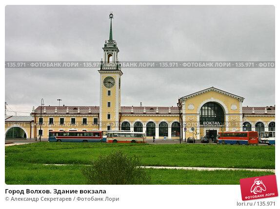 Город Волхов. Здание вокзала, фото № 135971, снято 28 августа 2006 г. (c) Александр Секретарев / Фотобанк Лори