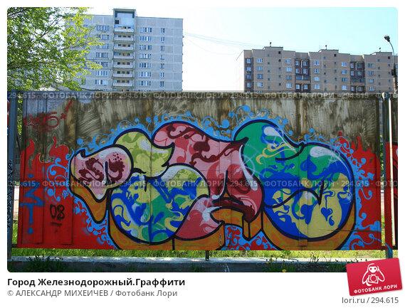 Город Железнодорожный.Граффити, фото № 294615, снято 18 мая 2008 г. (c) АЛЕКСАНДР МИХЕИЧЕВ / Фотобанк Лори