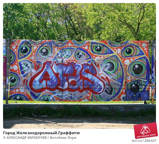 Город Железнодорожный.Граффити, фото № 294627, снято 18 мая 2008 г. (c) АЛЕКСАНДР МИХЕИЧЕВ / Фотобанк Лори