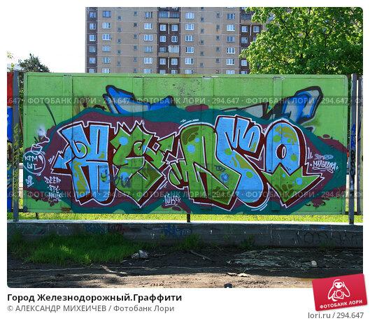 Город Железнодорожный.Граффити, фото № 294647, снято 18 мая 2008 г. (c) АЛЕКСАНДР МИХЕИЧЕВ / Фотобанк Лори