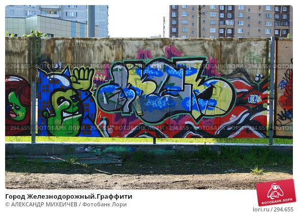 Город Железнодорожный.Граффити, фото № 294655, снято 18 мая 2008 г. (c) АЛЕКСАНДР МИХЕИЧЕВ / Фотобанк Лори