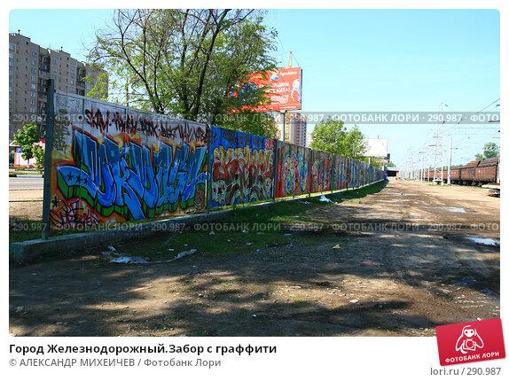 Город Железнодорожный.Забор с граффити, фото № 290987, снято 18 мая 2008 г. (c) АЛЕКСАНДР МИХЕИЧЕВ / Фотобанк Лори