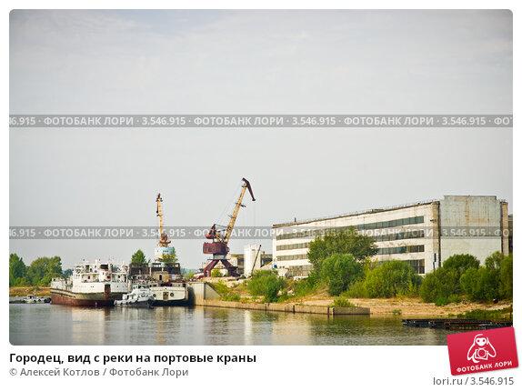 Городец, вид с реки на портовые краны (2011 год). Редакционное фото, фотограф Алексей Котлов / Фотобанк Лори