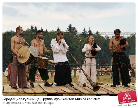 Купить «Городецкое гульбище. Группа музыкантов Musica radicum», фото № 74107, снято 18 августа 2007 г. (c) Биржанова Юлия / Фотобанк Лори