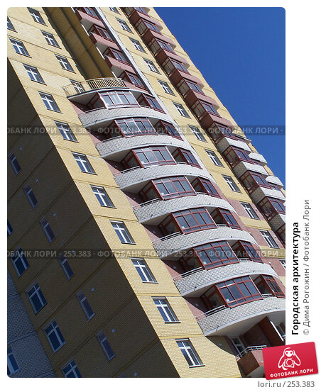 Городская архитектура, фото № 253383, снято 3 апреля 2008 г. (c) Дима Рогожин / Фотобанк Лори