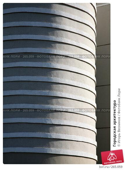Купить «Городская архитектура», фото № 265059, снято 23 апреля 2008 г. (c) Игорь Веснинов / Фотобанк Лори