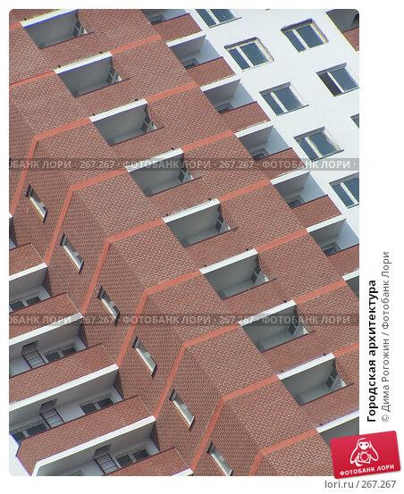 Городская архитектура, фото № 267267, снято 23 апреля 2008 г. (c) Дима Рогожин / Фотобанк Лори