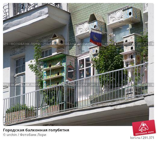Городская балконная голубятня, фото № 291371, снято 3 мая 2008 г. (c) urchin / Фотобанк Лори