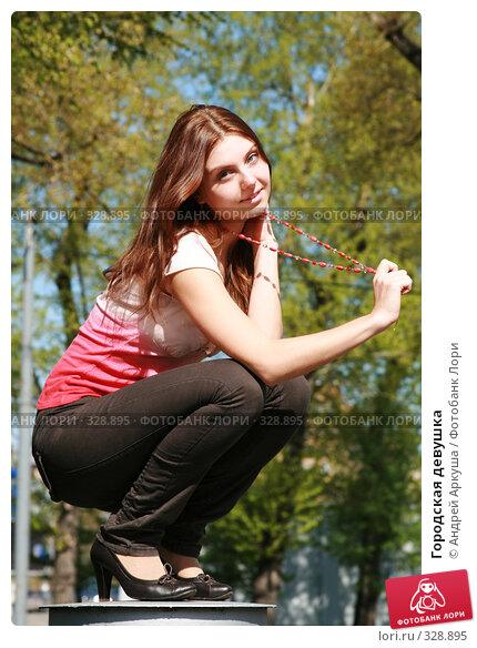 Городская девушка, фото № 328895, снято 23 апреля 2008 г. (c) Андрей Аркуша / Фотобанк Лори