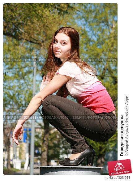 Купить «Городская девушка», фото № 328911, снято 23 апреля 2008 г. (c) Андрей Аркуша / Фотобанк Лори