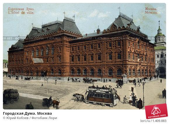 Купить «Городская Дума. Москва», фото № 1409883, снято 10 ноября 2019 г. (c) Юрий Кобзев / Фотобанк Лори