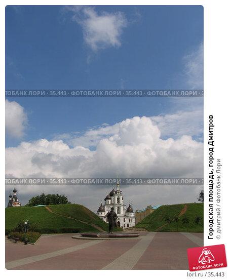 Городская площадь, город Дмитров, фото № 35443, снято 19 июля 2005 г. (c) дмитрий / Фотобанк Лори