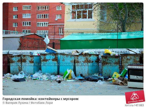 Городская помойка: контейнеры с мусором, фото № 47083, снято 20 мая 2007 г. (c) Валерия Потапова / Фотобанк Лори
