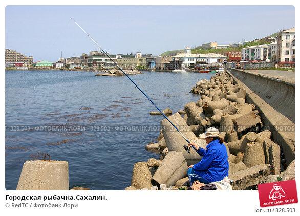 Городская рыбачка.Сахалин., фото № 328503, снято 19 июня 2008 г. (c) RedTC / Фотобанк Лори