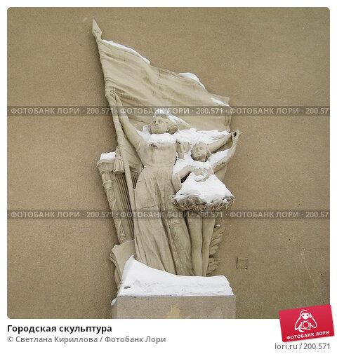 Городская скульптура, фото № 200571, снято 12 февраля 2008 г. (c) Светлана Кириллова / Фотобанк Лори