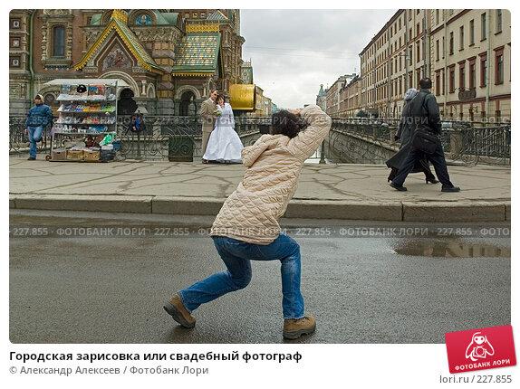 Городская зарисовка или свадебный фотограф, эксклюзивное фото № 227855, снято 15 апреля 2006 г. (c) Александр Алексеев / Фотобанк Лори