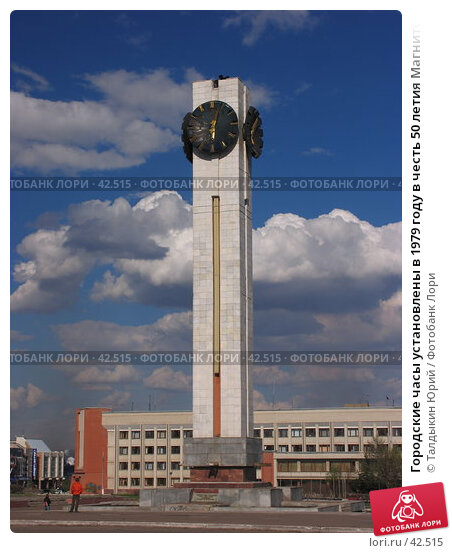 Городские часы установлены в 1979 году в честь 50 летия Магнитогорска, фото № 42515, снято 11 мая 2007 г. (c) Талдыкин Юрий / Фотобанк Лори