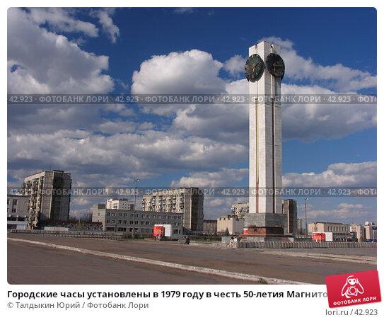 Купить «Городские часы установлены в 1979 году в честь 50-летия Магнитогорска», фото № 42923, снято 11 мая 2007 г. (c) Талдыкин Юрий / Фотобанк Лори