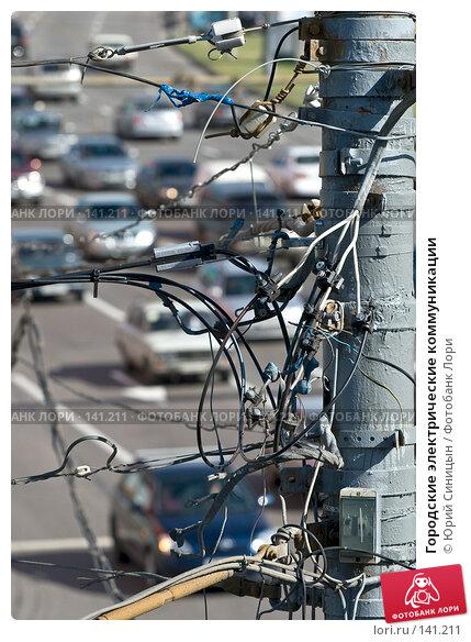 Городские электрические коммуникации, фото № 141211, снято 11 сентября 2007 г. (c) Юрий Синицын / Фотобанк Лори