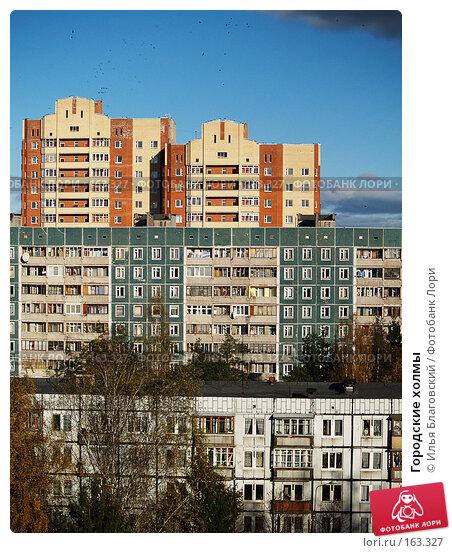 Городские холмы, фото № 163327, снято 20 октября 2007 г. (c) Илья Благовский / Фотобанк Лори