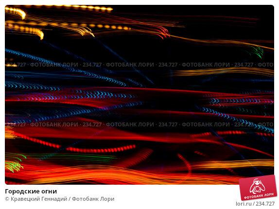 Купить «Городские огни», фото № 234727, снято 25 марта 2018 г. (c) Кравецкий Геннадий / Фотобанк Лори