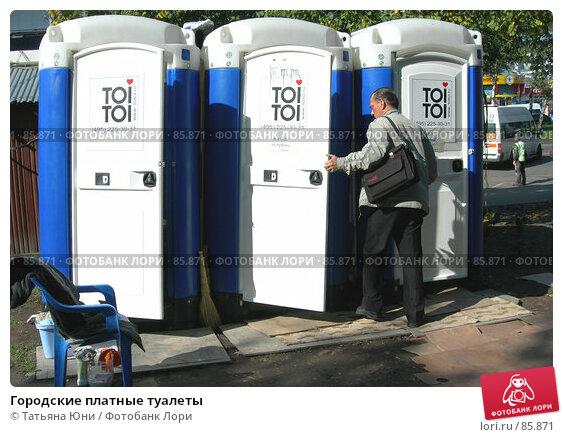 Городские платные туалеты, эксклюзивное фото № 85871, снято 19 сентября 2007 г. (c) Татьяна Юни / Фотобанк Лори