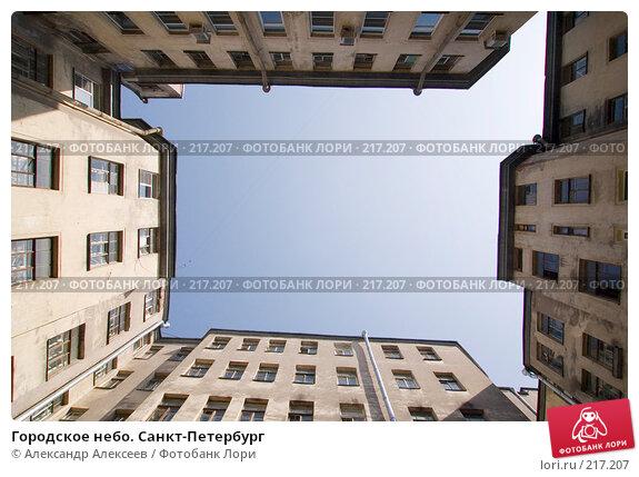 Городское небо. Санкт-Петербург, эксклюзивное фото № 217207, снято 30 мая 2007 г. (c) Александр Алексеев / Фотобанк Лори