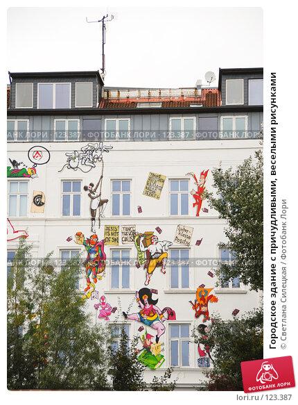 Городское здание с причудливыми, веселыми рисунками, фото № 123387, снято 1 октября 2007 г. (c) Светлана Силецкая / Фотобанк Лори