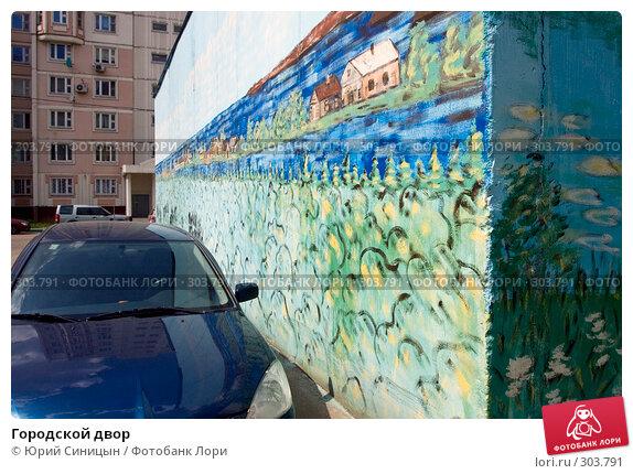 Городской двор, фото № 303791, снято 27 мая 2008 г. (c) Юрий Синицын / Фотобанк Лори