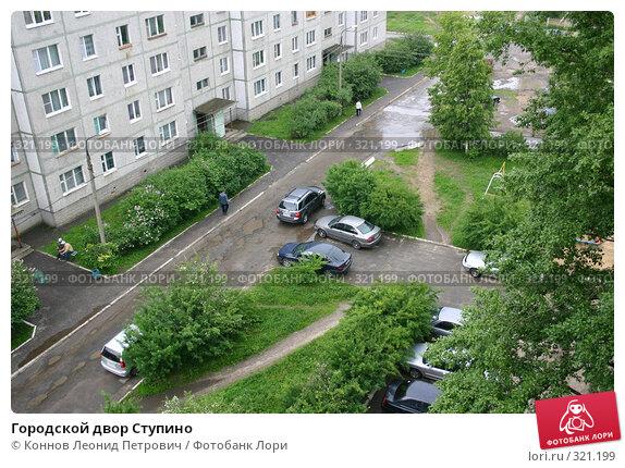 Городской двор Ступино, фото № 321199, снято 13 июня 2008 г. (c) Коннов Леонид Петрович / Фотобанк Лори