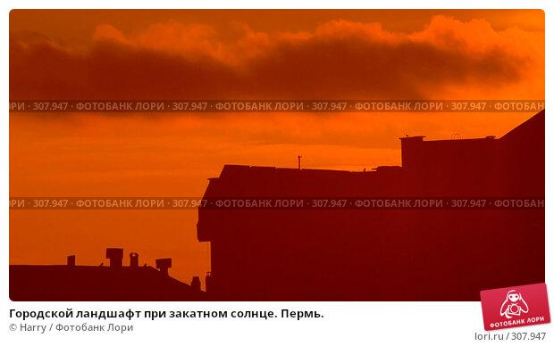 Городской ландшафт при закатном солнце. Пермь., фото № 307947, снято 31 октября 2005 г. (c) Harry / Фотобанк Лори