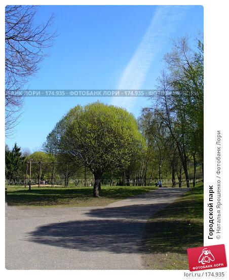 Городской парк, фото № 174935, снято 6 мая 2007 г. (c) Наталья Ярошенко / Фотобанк Лори