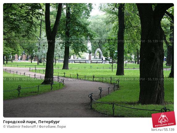 Городской парк, Петербург, фото № 55139, снято 22 июня 2007 г. (c) Vladimir Fedoroff / Фотобанк Лори