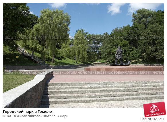 Городской парк в Гомеле, фото № 329211, снято 14 июня 2008 г. (c) Татьяна Колесникова / Фотобанк Лори