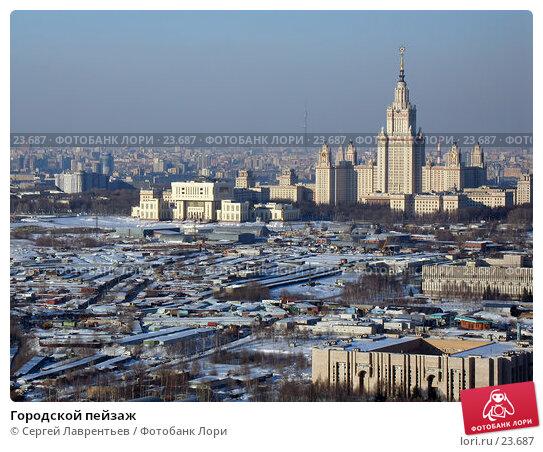 Купить «Городской пейзаж», фото № 23687, снято 18 марта 2006 г. (c) Сергей Лаврентьев / Фотобанк Лори