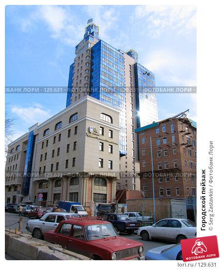 Городской пейзаж, фото № 129631, снято 7 октября 2004 г. (c) Serg Zastavkin / Фотобанк Лори