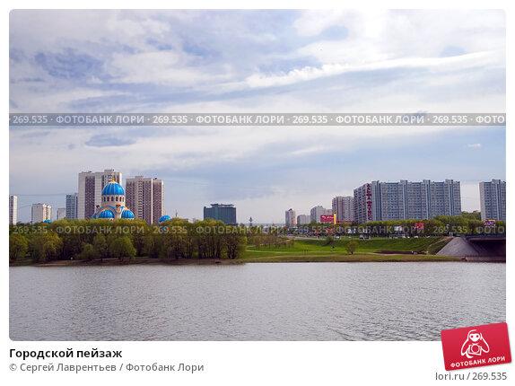 Купить «Городской пейзаж», фото № 269535, снято 1 мая 2008 г. (c) Сергей Лаврентьев / Фотобанк Лори