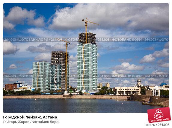 Городской пейзаж, Астана, фото № 264003, снято 10 августа 2007 г. (c) Игорь Жоров / Фотобанк Лори